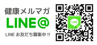 健康メルマガ LINE@ お友だち募集中!!