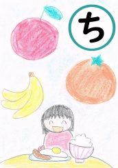 朝食に 季節の果物 プラスしよう