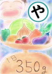野菜を食べよう 1日350g