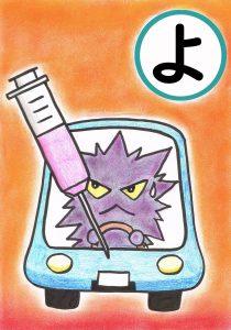 予防接種 感染防ぐ  シートベルト