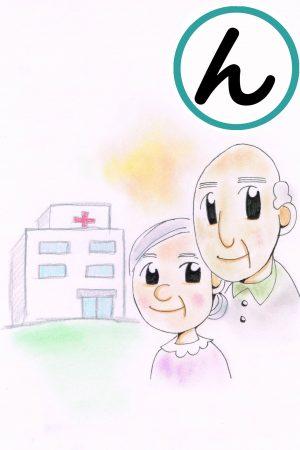 がん検診  早期発見   早期治療